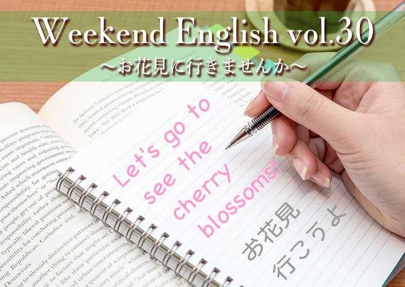 週末英語(weekend english)お花見行こうよ