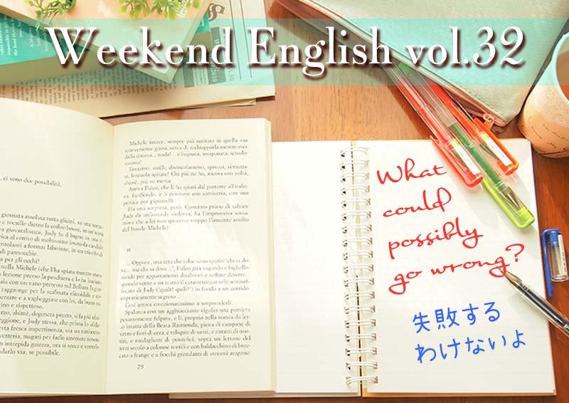 週末英語(weekend english)what could possibly go wrong(うまく行くよ)