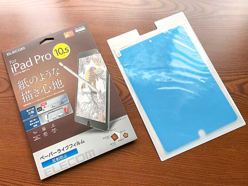 iPad画面保護ペーパーライクフィルム