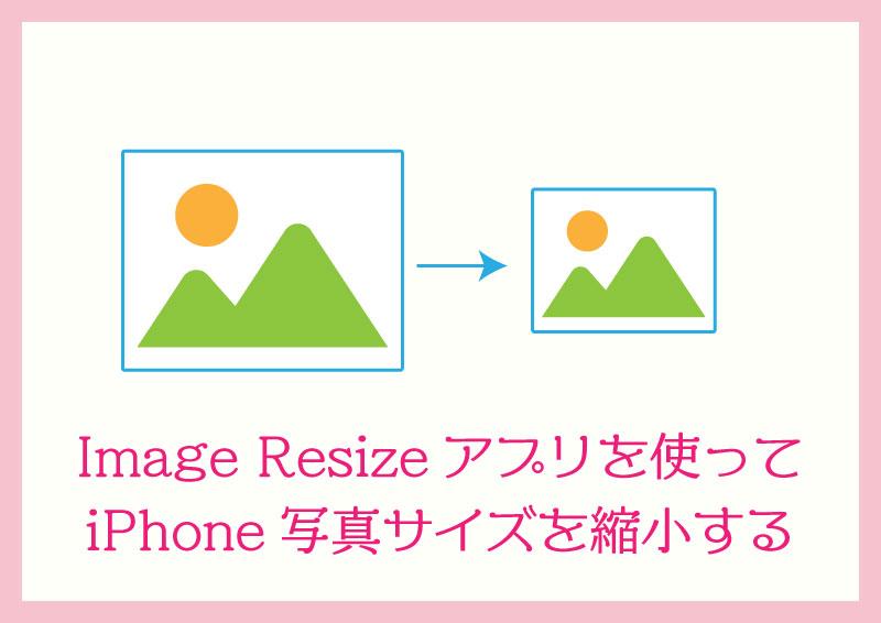 ImageResizeアプリを使ってiPhoneの写真サイズを縮小する
