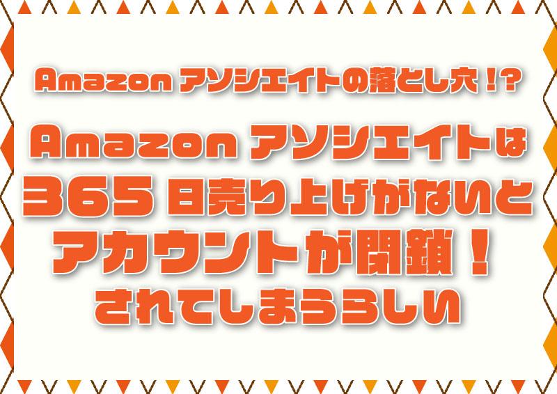 Amazonアソシエイトは365日売上がないとアカウントが閉鎖される