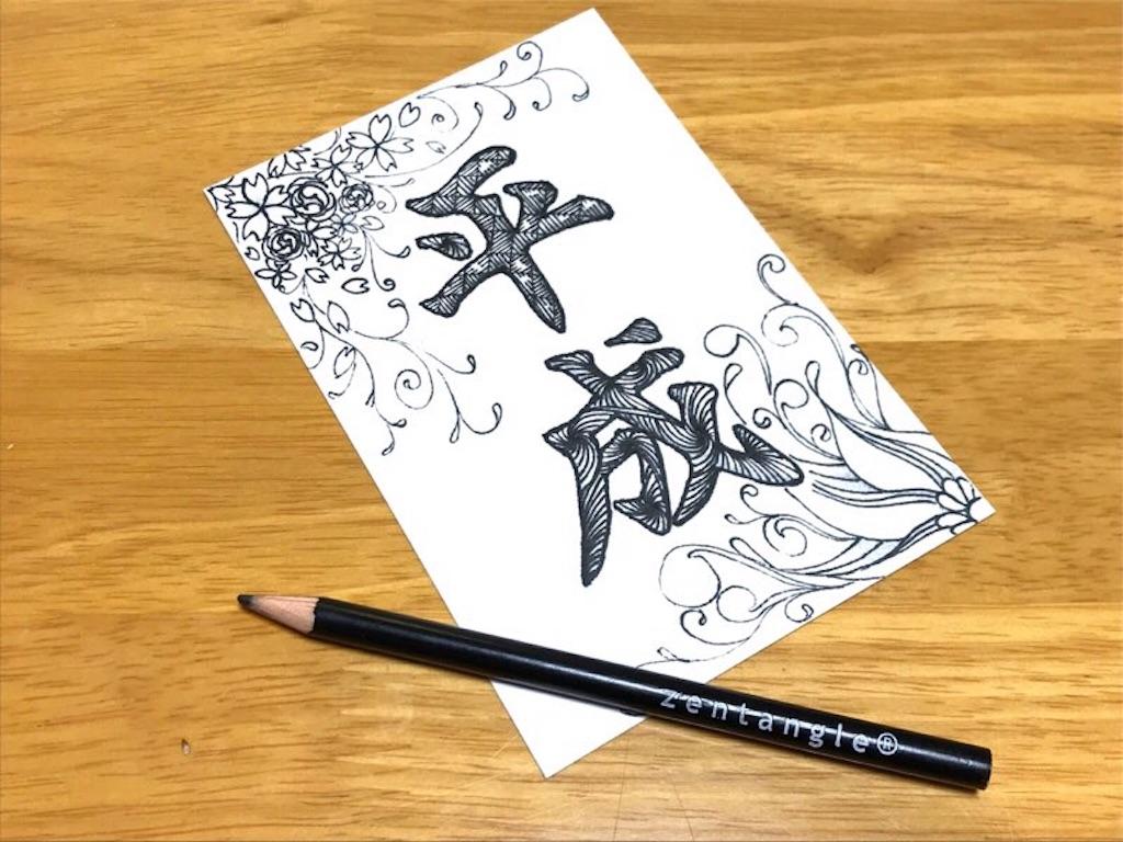f:id:m-graffiti:20190430140131j:image