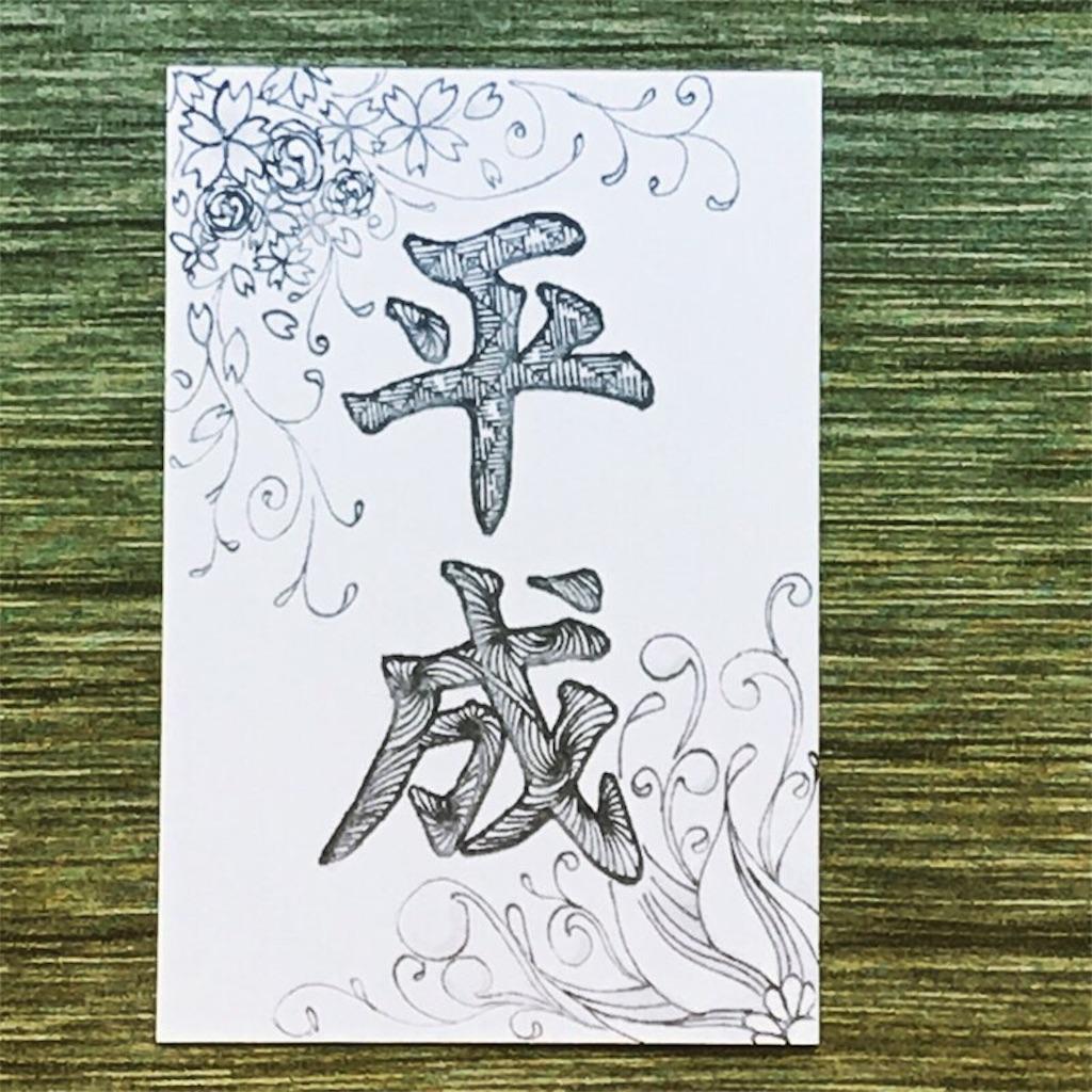 f:id:m-graffiti:20190430140841j:image