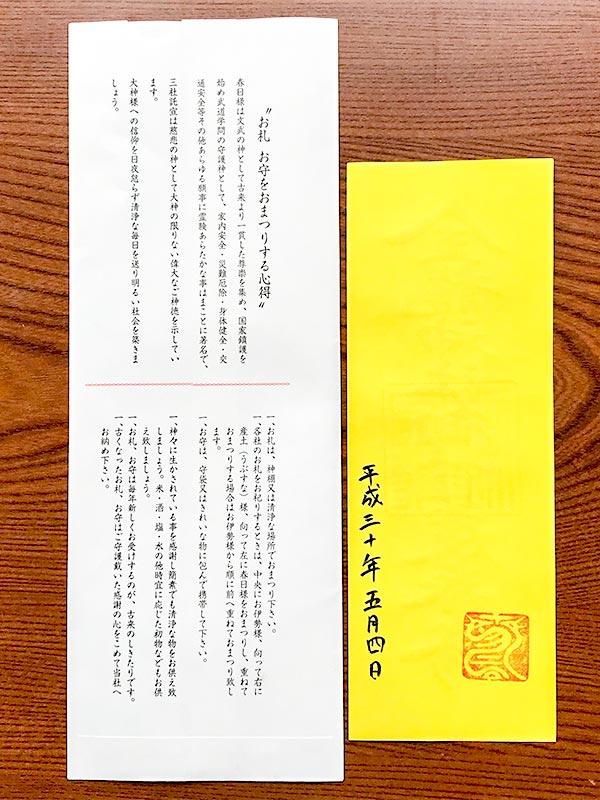 金龍神社(春日大社)金運アップ