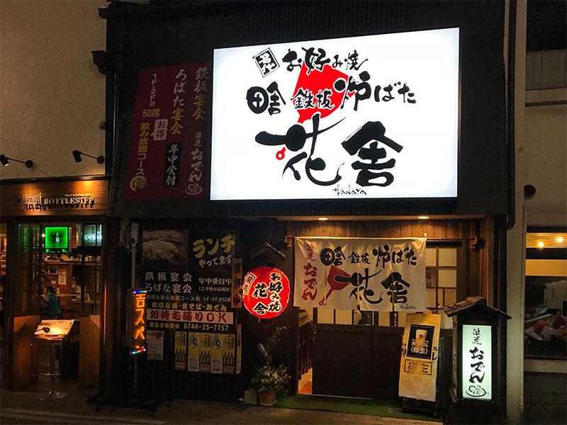 奈良・花舎お好み焼き