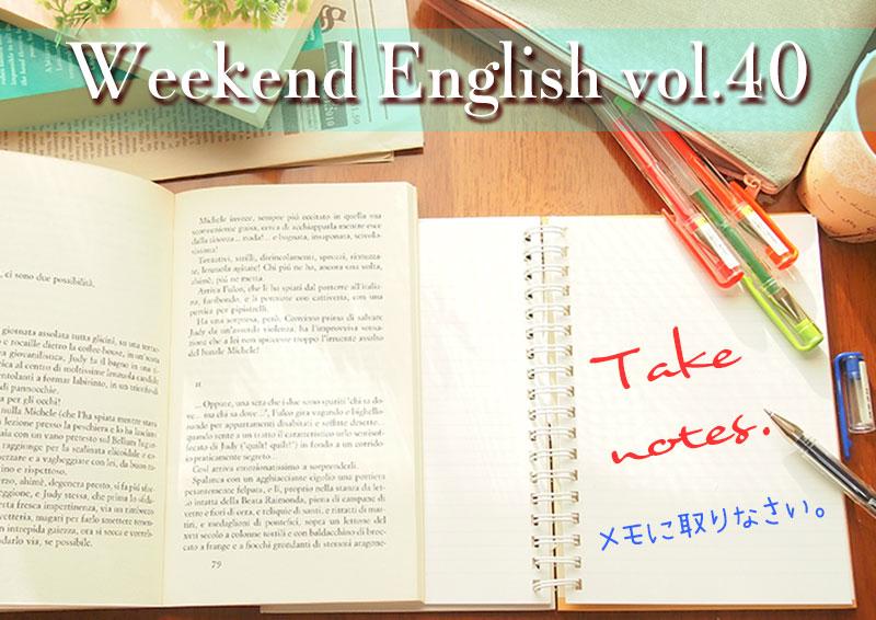 週末英語(weekend english)take notes「メモに取りなさい」