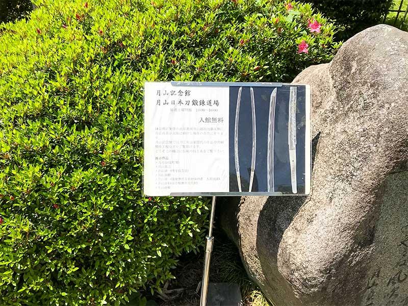月山日本刀鍛錬道場・記念館