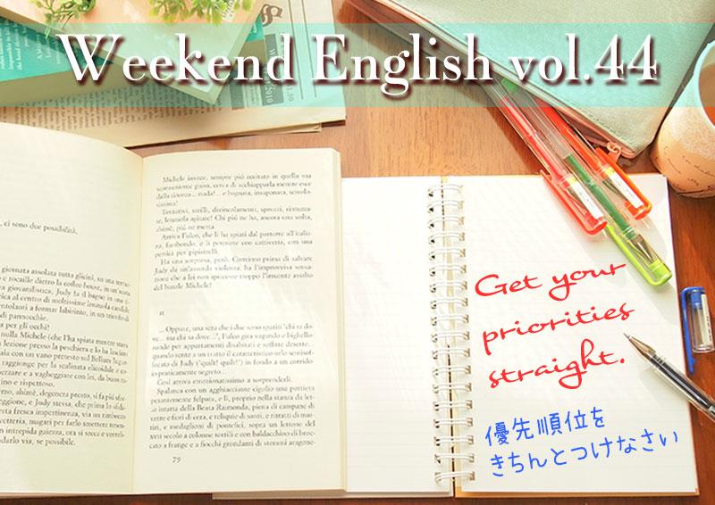 週末英語(weekend english)Get your priorities straight.「優先順位をきちんとつけなさい」