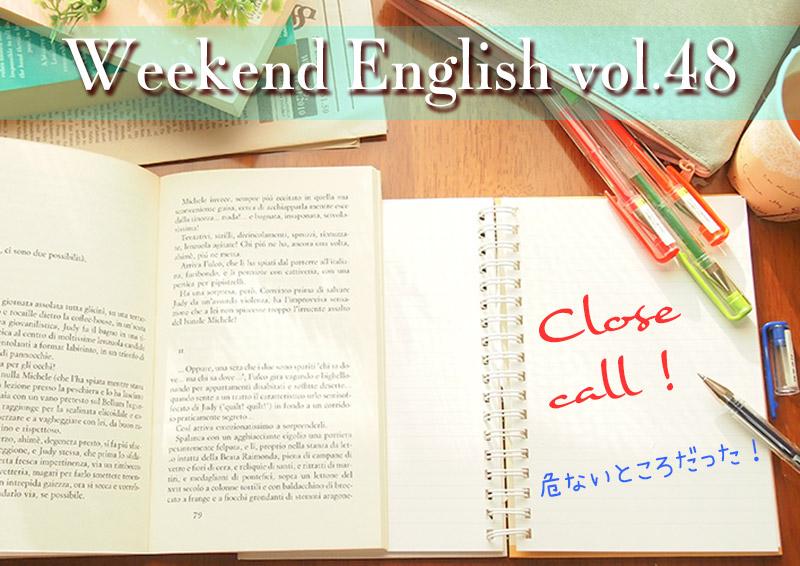 週末英語(weekend english)Close call !「危ないところだった」