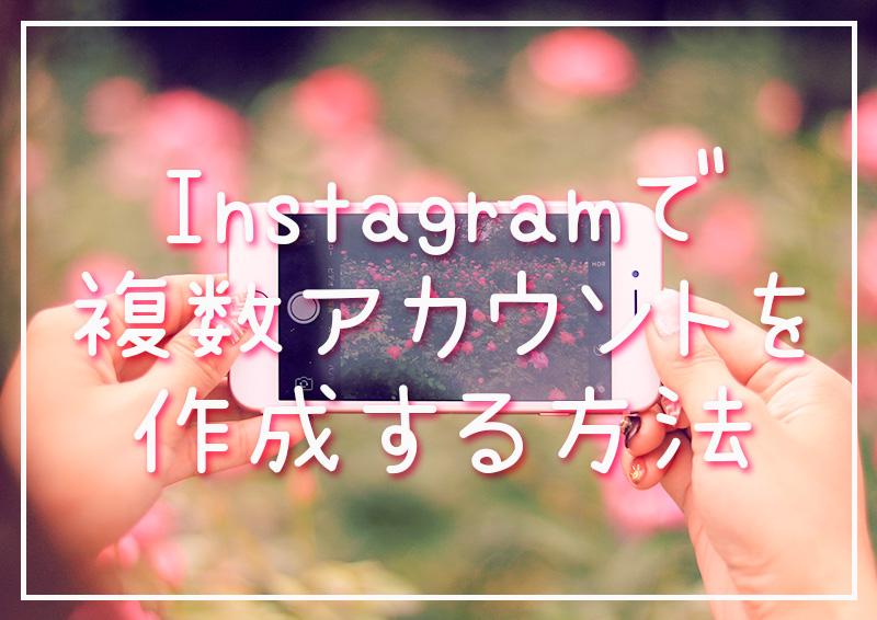 Instagram(インスタグラム )複数アカウント作成