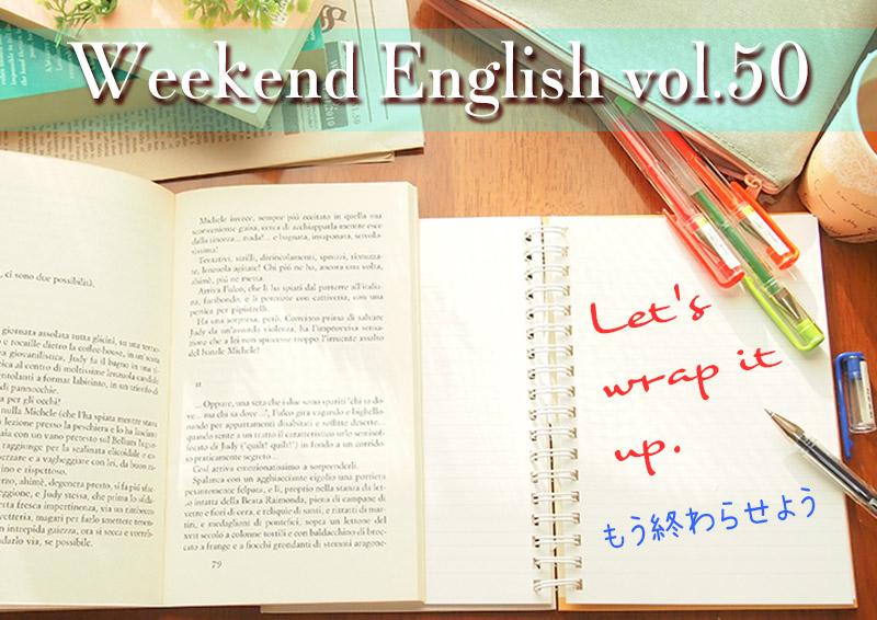 週末英語(weekend english)Let's wrap it up.「もう切り上げよう」