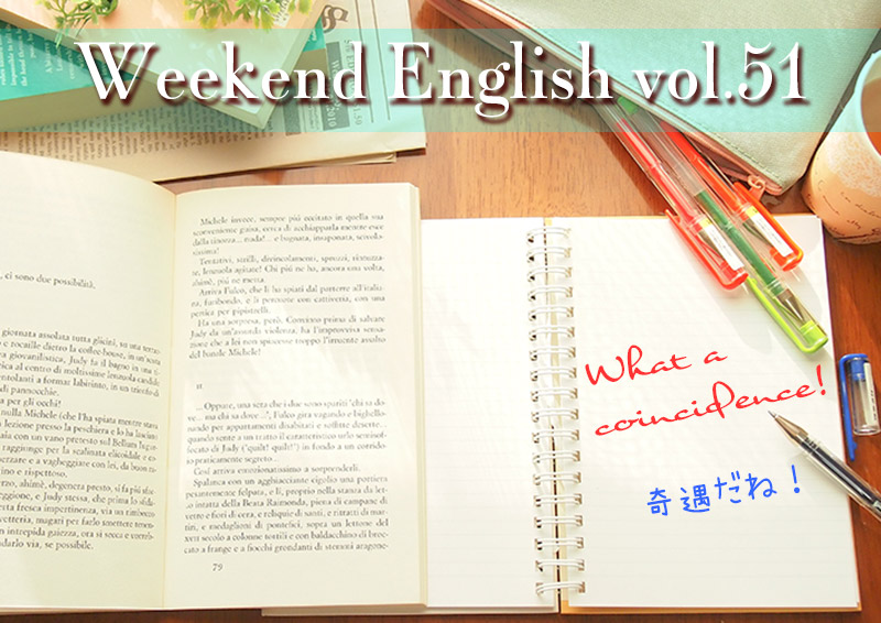 週末英語(weekend english)What a coincidence!「奇遇だね」