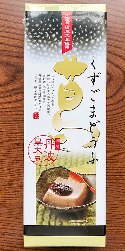 奈良お土産吉野葛