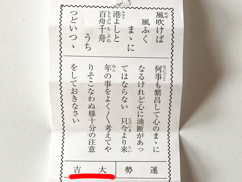 金劔宮・七福神みくじ