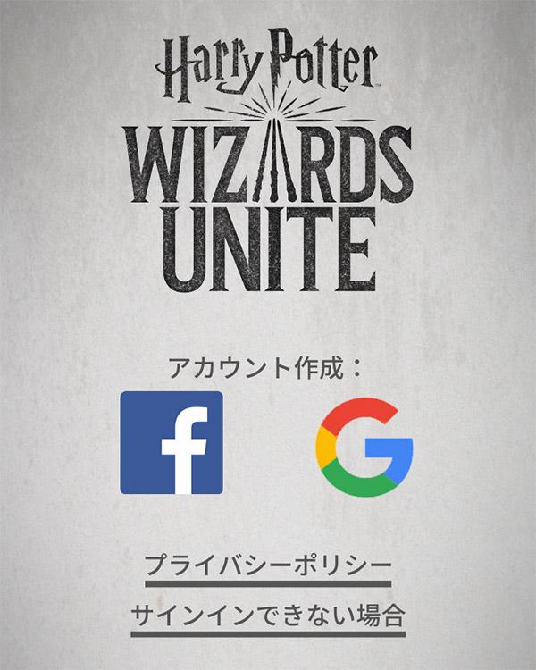 ハリポタGO「ハリー・ポッター魔法同盟」