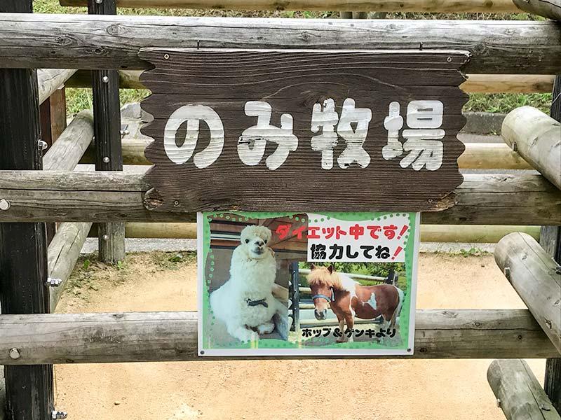 いしかわ動物園のみ牧場