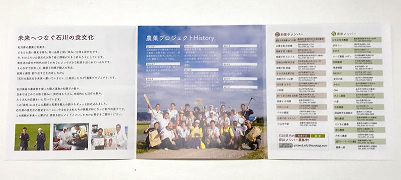 石川農家プロジェクト。夜船