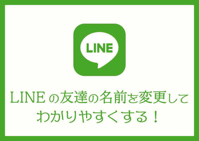LINE友達の名前変更