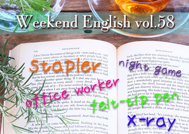 週末英語(weekend english)カタカナ英語