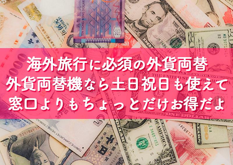 外貨両替は銀行窓口より外貨両替機がお得