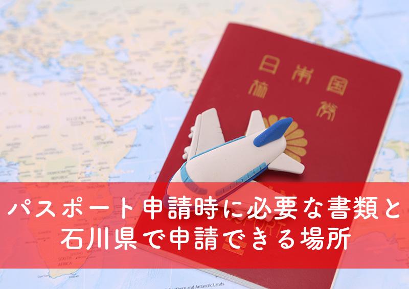 パスポートを申請する時に必要な書類と石川県で申請できる場所