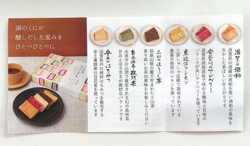 滋賀「丁字麩おふらすく」お麩ラスク