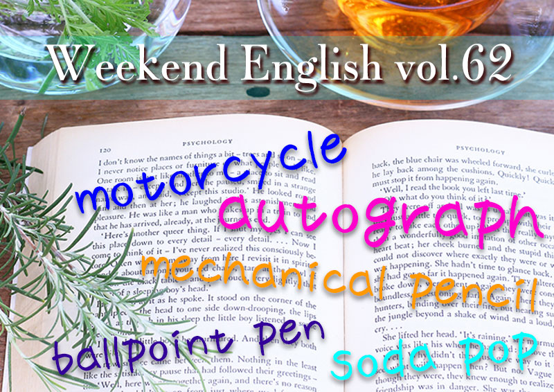 週末英語(weekend english)和製カタカナ英語