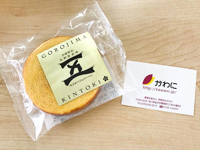 かわにの五郎島金時芋スイーツ