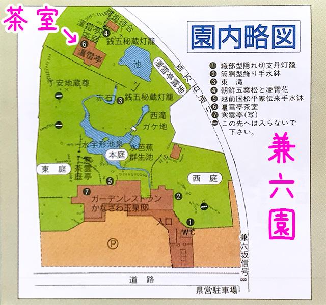 西田家庭園・玉泉園