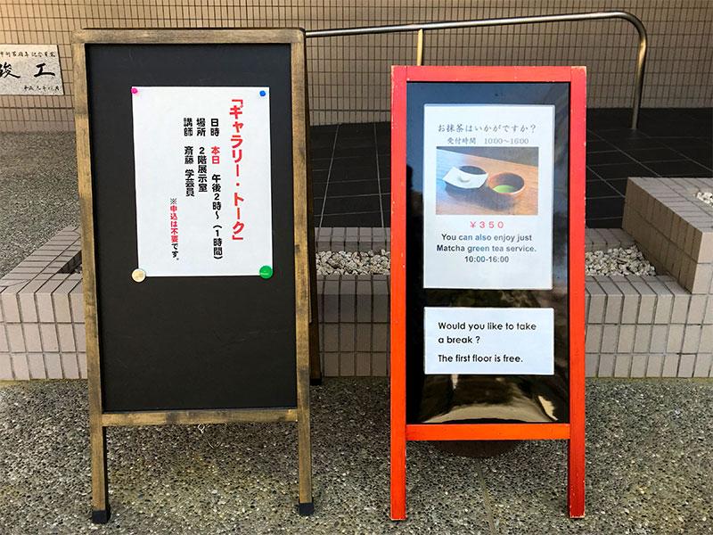 金沢・中村記念美術館