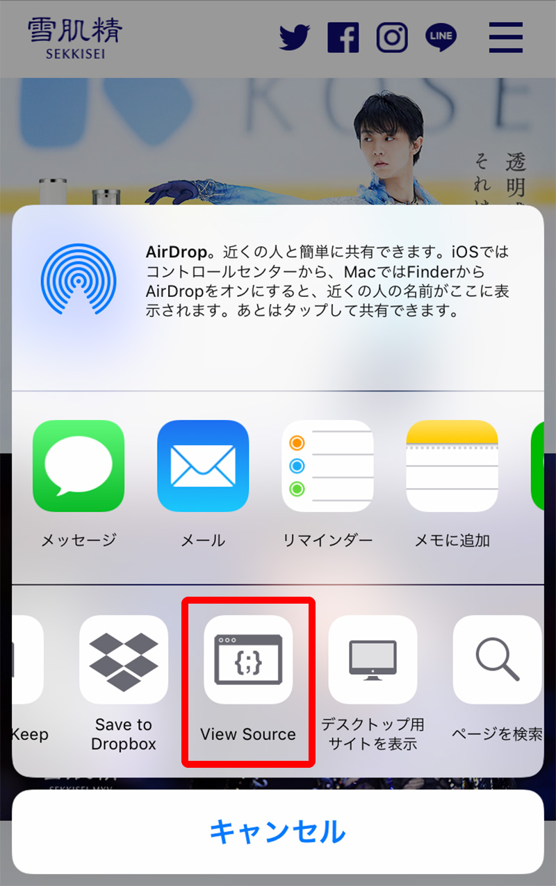 iphoneソースコード表示アプリview sorce