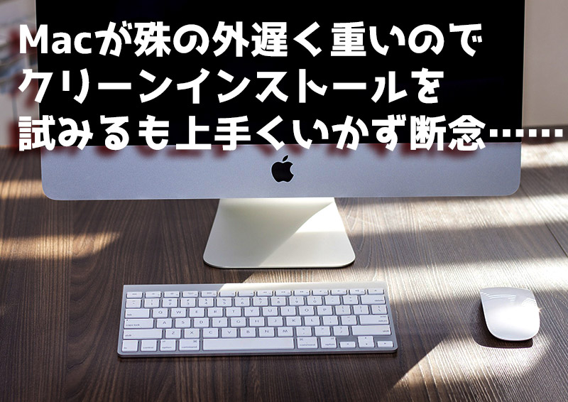 Mac初期化クリーンインストール