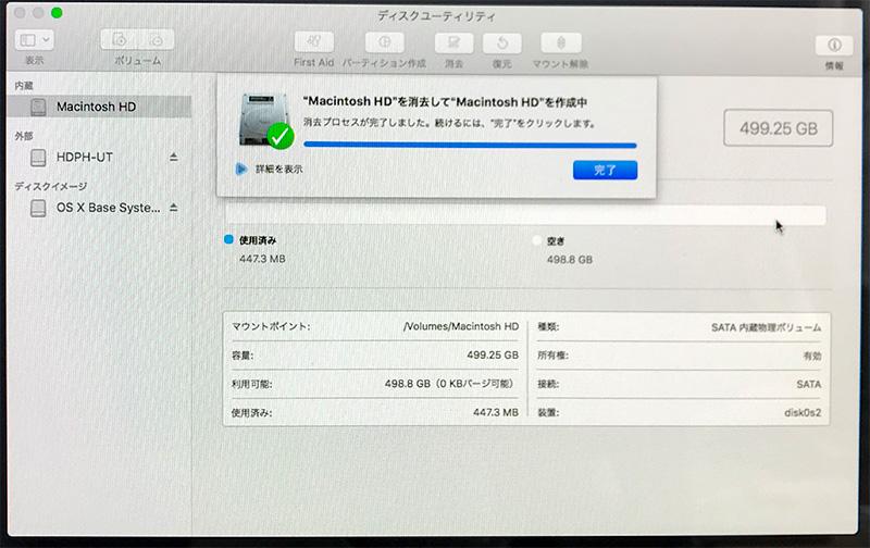 Mac初期化・クリーンインストール