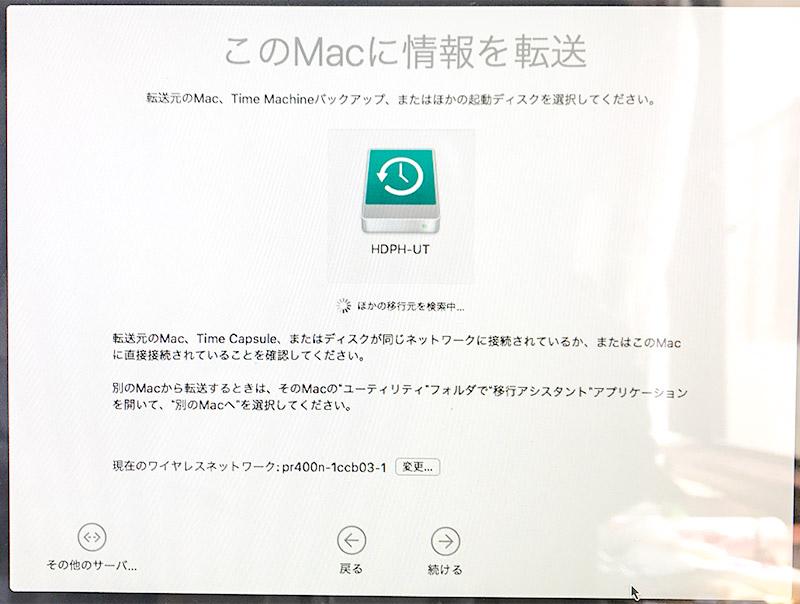 Time MachineバックアップをMacに復元