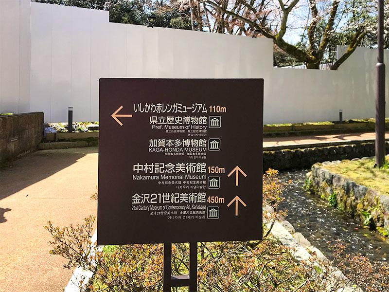 金沢・美術の小径