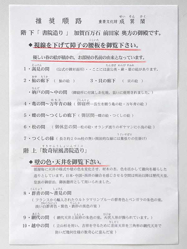 金沢・成巽閣