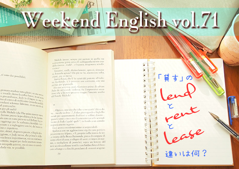 週末英語(weekend english)貸すのlend/rent/lease の違い
