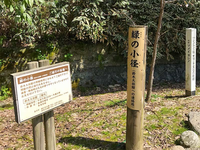 金沢・緑の小径