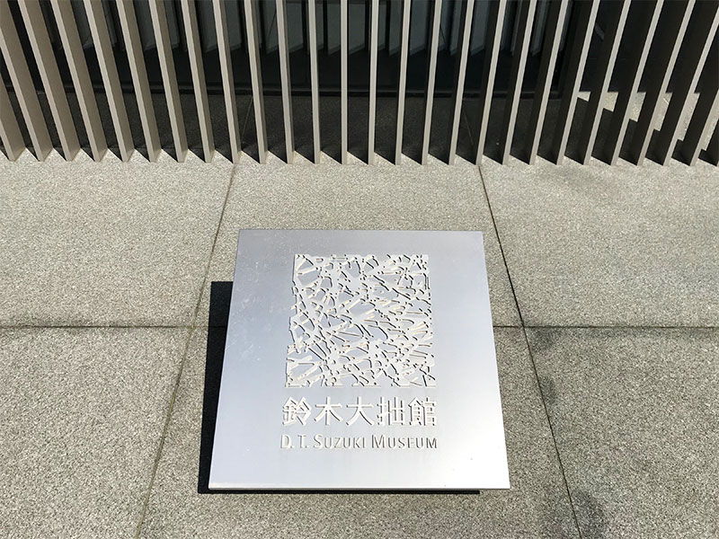 金沢・鈴木大拙館
