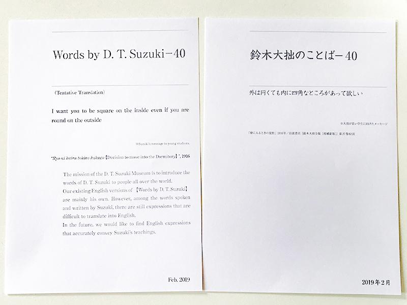 鈴木大拙の言葉と英語