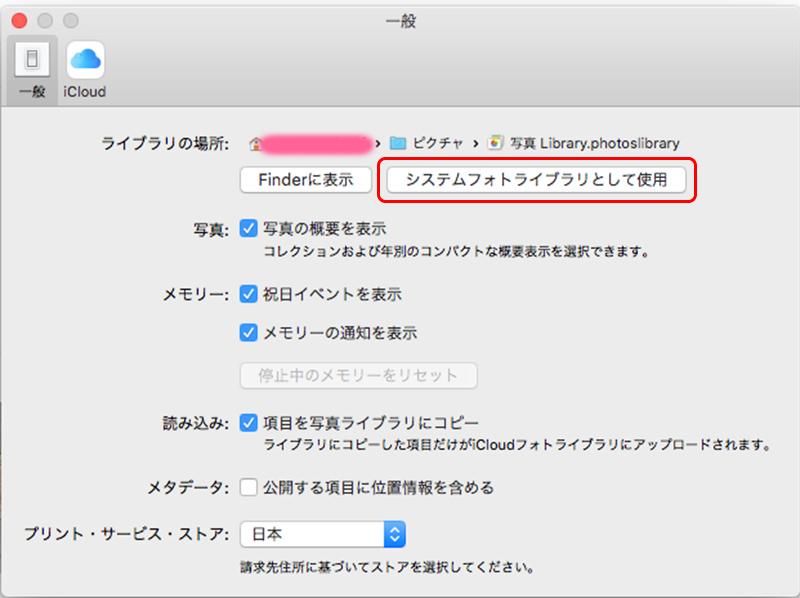 Mac写真バックアップ復元