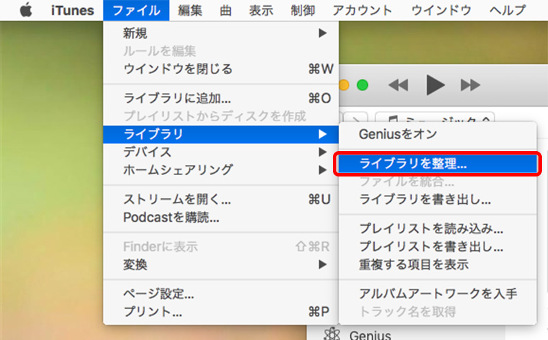 MacのiTunesライブラリのバックアップ