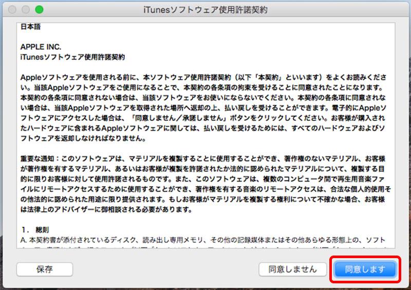 バックアップからMacにiTuensライブラリを復元
