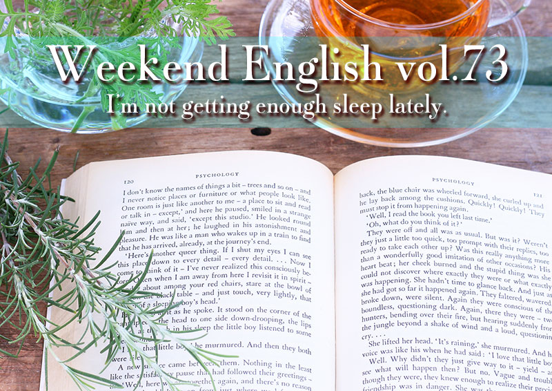 週末英語(weekend english)「寝不足です(I'm not getting enough sleep lately.)」