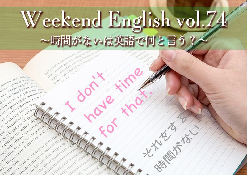 週末英語(weekend english)時間がない「I don't have time for that.」