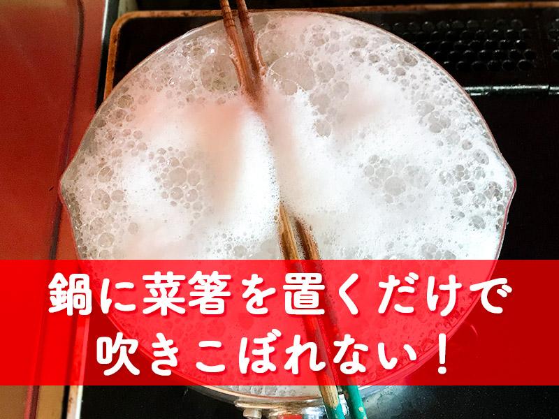 鍋に菜箸を置くだけで吹きこぼれない