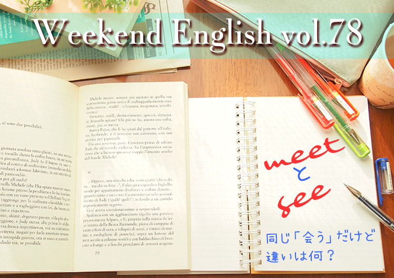 週末英語(weekend English)meetとsee の違い