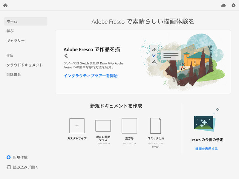 Adobe Fresco(アドビフレスコ)