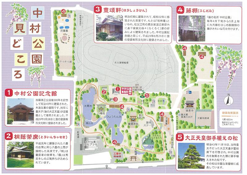 名古屋・中村公園