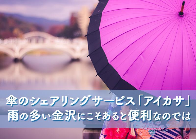 「傘のシェアリングサービス」アイカサ